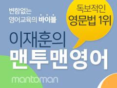 독보적인 영문법 1위 이재훈 맨투맨 영어