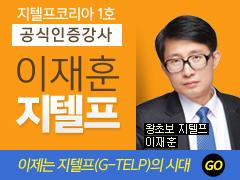 지텔프코리아 1호 공식인증강사 이재훈 지텔프